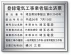 登録電気工事業者届出済票フレーム付
