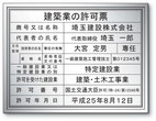 建築業の許可票フレーム付