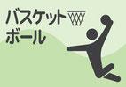 オーダーメイド横断幕.COM-戸谷染料商店-横断幕・応援幕・幕-実績例ほか-デザインサンプル-バスケットボール・バスケ部・バスケットクラブ・バスケットチーム