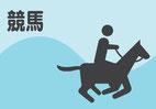 オーダーメイド横断幕.COM-戸谷染料商店-横断幕・応援幕・幕-実績例ほか-デザインサンプル-競馬