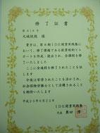 iDE開業実践塾修了証書