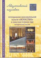 Августовский педсовет. Методическое письмо 2008-2009 гг.
