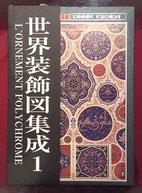 (商品番号M-2)世界装飾図集成1 <新書>