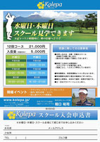 ゴルフスクール保谷校(堀口)チラシ(スクール申込書)