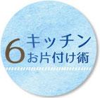 セミナー・講演 キッチンお片付け術