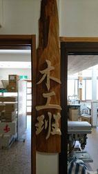 木工班の看板