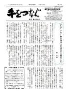 「手をつなぐ」 2017年3月号 巻頭言と目次