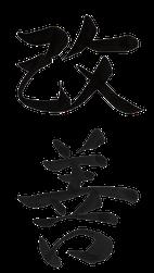 Kaizen Japanisch