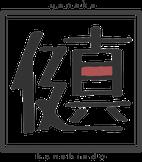 健真堂ロゴ
