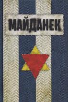 Концентрационный лагерь Майданек. Исследования. Документы. Воспоминания. Москва, 2020 / Concentration Camp Majdanek. Research. Documents. Memories. Moscow, 2020