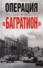 Операция Багратион, освобождение Беларуси. Москва, 2020 / Operation Bagration, the liberation of Belarus. Moscow, 2020