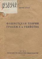 Фашистская теория грабежа и убийств. Молотов, 1942 /  The fascist theory of robbery and murder. Molotov