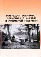 Миграция военного времени (1914 - 1920) в Уфимской губернии