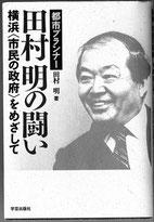 田村明『都市プランナー 田村明の闘い』(学芸出版社、2006年)