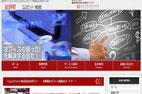 浜松のホームページ制作