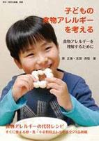 子どもの食物アレルギーを考える