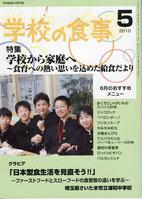 2010年5月号