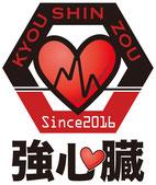 強心臓ロゴ