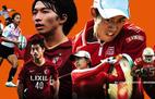 鹿島アントラーズのスポンサーLIXILによるスポーツマーケティング