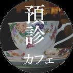 預診カフェタイムは、4/26(水)4/29(土)13:00~15:00