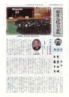 宗像高校同窓会 会報第45号 冊子