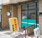 本町健民薬局‐コンフィアグループ