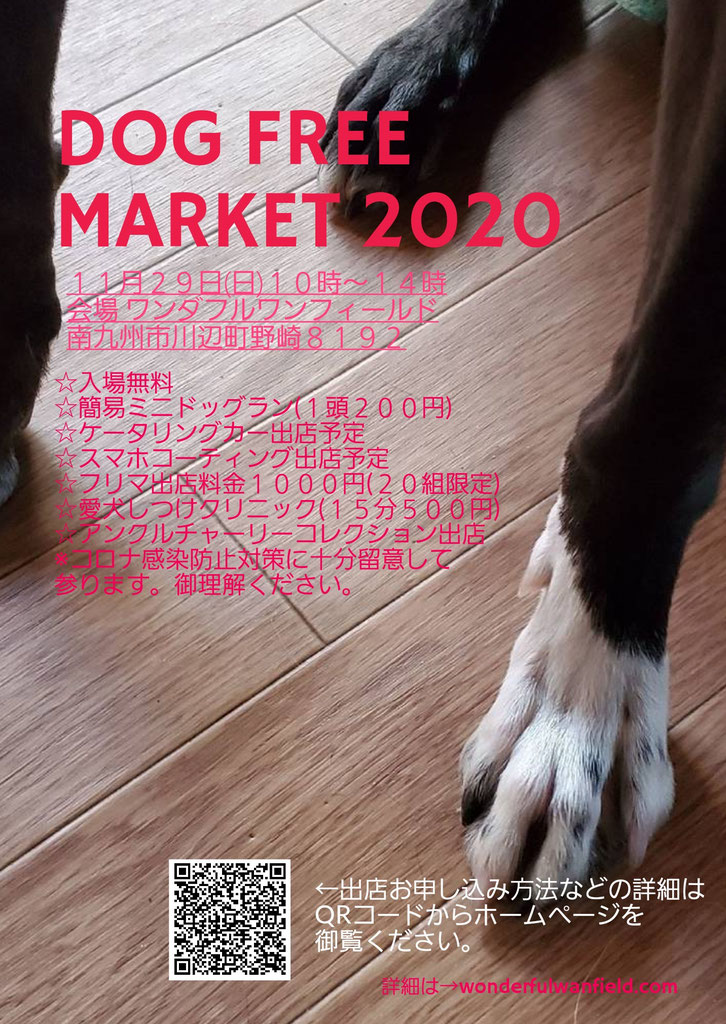 DOGFREEMARKET2020POSTER