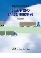 事業用貨物自動車の交通事故の傾向と事故事例(平成24年分)