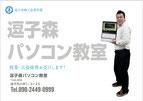 逗子森パソコン教室〈小坪・パソコン指導〉
