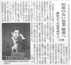 【アルファイノベーション】下野新聞