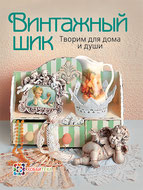 """книга  """"Винтажный шик""""      купить"""