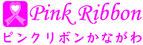 ピンクリボンかながわ ロゴ