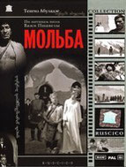"""""""Мольба"""", реж. Т. Абуладзе"""