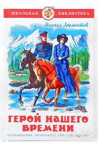 """м.Ю. Лермонтов """"Герой нашего времени"""" (""""Бэла"""")."""