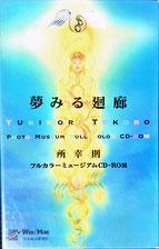 所幸則「夢みる廻廊」CD-ROM(日経新聞社)