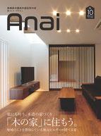 長崎県の優良木造住宅の本10号