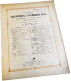 Анданте с вариациями f-moll, Гайдн, старинные ноты для фортепиано
