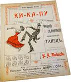 Ки-Ка-Пу, американский танец, Мишин—Яковлев, ноты для фортепиано