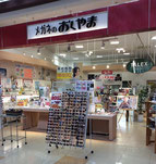 メガネのおくやま 銀河モール店