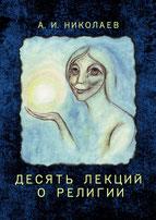 Николаев А. И. Десять лекций о религии. Иваново: ЛИСТОС, 2013.