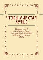 Имя собственное в поэзии Николая Гумилева