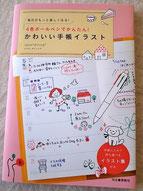 「毎日がもっと楽しくなる!4色ボールペンでかんたん!かわいい手帳イラスト」 河出書房新社 (2011)