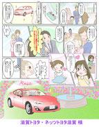 滋賀トヨタ様・ネッツトヨタ滋賀様 漫画作成
