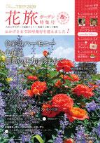 花旅20号(2020年2月発行)