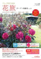 花旅21号(2020年8月発行)
