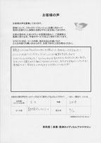 〔素肌美デラックス〕 2014.09.16