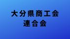大分県商工会連合会へのリンクバナー