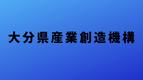 大分県産業創造機構のサイトへのリンクバナー