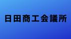 日田商工会議所へのリンクバナー