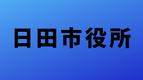 日田市役所のサイトへのリンクバナー